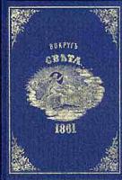 Вокруг Света, 1861 год