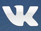 ВКонтакте окончательно поменяет домен