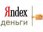 «Яндекс» возможно откажется от «Яндекс.Денег»