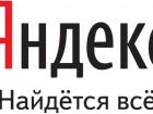 «Яндекс» признан крупнейшей компанией Рунета