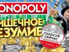 «Монополия» приглашает фанатов выбрать фишки для нового издания