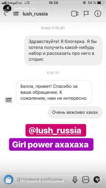 Lush Россия