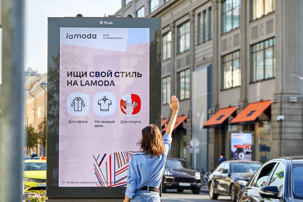 Lamoda показала виртуальную примерку одежды