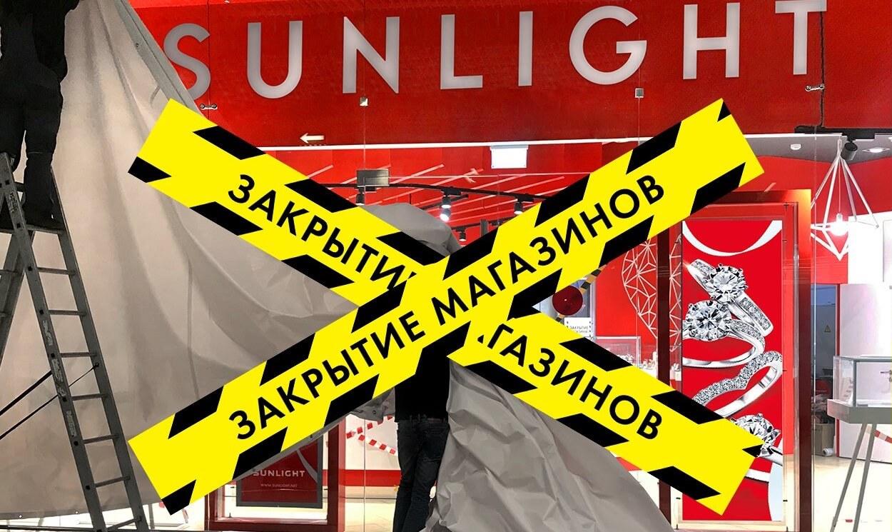 Закрытие магазинов сети Sunlight стало мемом